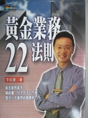 【書寶二手書T1/行銷_JPN】黃金業務22法則_李經康