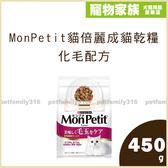寵物家族-MonPetit貓倍麗成貓乾糧-化毛配方450g