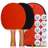 桌球拍乒乓球拍單拍雙拍兒童小學生直橫拍初學者兵乓拍專業級【小橘子】