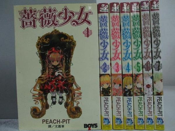 【書寶二手書T5/漫畫書_RCS】薔薇少女_1~7集合售_PEACH-PIT