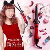 misstic 自動公主棒 (電棒/離子夾) 1入 | OS小舖