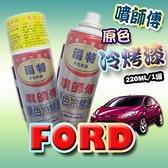 噴師傅-汽車原色冷烤漆,福特FORD車系專用,點噴兩用