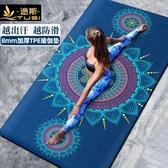 瑜伽墊 途斯tpe瑜伽墊加厚加寬加長初學健身瑜珈橡膠防滑專業地墊子家用完美