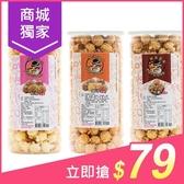 帕波爺爺 爆米花(1罐入) 款式可選【小三美日】$89