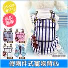 假兩件式寵物背心 寵物衣服 寵物背心 春夏裝 棉質 透氣 防曬 貓衣服 狗衣服 假兩件