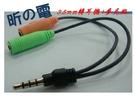 【小樺資訊】 開發票 電腦音頻轉換線3.5音源單插口轉耳機+麥克風二合一轉接線耳麥一分二線