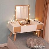 梳妝台 北歐化妝台飄窗化妝櫃化妝鏡小戶型梳妝台簡易翻蓋化妝桌台式歐式 果果輕時尚NMS