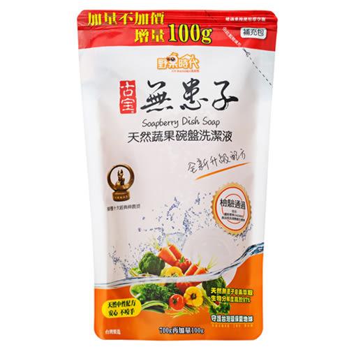 古寶無患子野果時代天然碗盤蔬果洗潔液700g+100g【愛買】