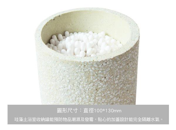 [MIJ] 日本 Soil 珪藻土浴室收納罐(含蓋子) 除濕 吸水 乾燥 收納 浴室用 硅藻土 矽藻土