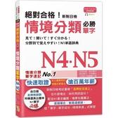 絕對合格!新制日檢 必勝N4,N5情境分類單字 (25K MP3)
