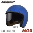 【東門城】M2R MO-2 半罩安全帽 素色(消光藍) 復古帽 內墨鏡 騎士