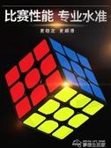 聖手34階魔方三四階套裝全套磁力版比賽專用順滑速擰初學者益智 夢想生活家
