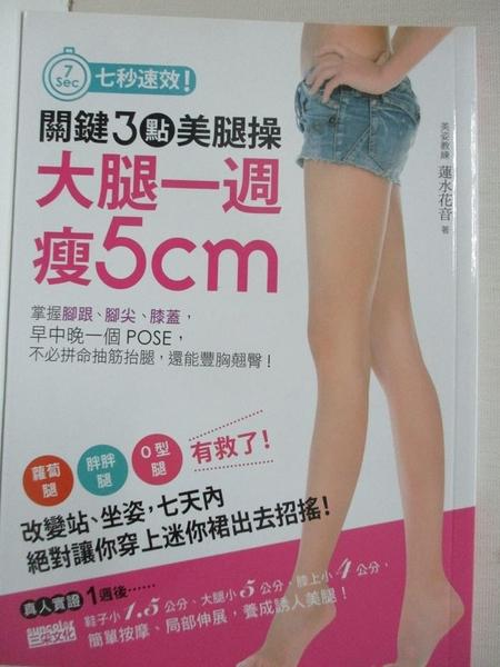 【書寶二手書T4/美容_H4O】關鍵3點美腿操大腿一週瘦5cm_蓮水花音