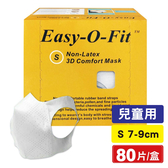 超服貼3D立體口罩(S號7-9cm)(兒童用) 80片(台灣製造 細菌過濾BFE平均高達95%) 專品藥局【2015695】