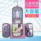 出差旅行出國洗漱包 男女士便攜防水化妝包戶外旅游用品收納袋大 露露日記