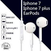 EarPods 連接器 耳機【手配88折任選3件】iPhone 5S SE 6s 7 plus 麥克風 可聽音樂 接聽電話(80-2808)