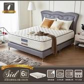 徳泰-席德乳膠蜂巢式獨立筒床墊/雙人加大6尺/H&D東稻家居