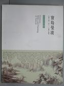 【書寶二手書T6/收藏_PME】寶島曼波-台灣文物詩人字畫專場_2015/8/30