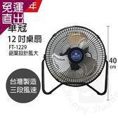 華冠 MIT台灣製造 12吋鋁葉工業桌扇/強風電風扇FT-1229【免運直出】