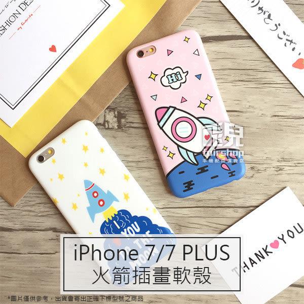 【妃凡】創意可愛 iPhone 7/8 PLUS 火箭插畫軟殼 保護殼 保護套 手機殼 手機套 全包邊 i7 i8