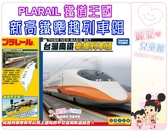 麗嬰兒童玩具館~TAKARA TOMY-PLARAIL鐵道王國-台灣高鐵 新高鐵樂趣列車組