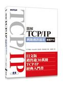 (二手書)圖解TCP/IP網路通訊協定(涵蓋IPv6)