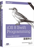 (二手書)iOS 8 Swift Programming 錦囊妙計