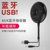 車載藍芽接收器汽車音頻音響轉usb藍芽棒適配器免提電話通話有線變無線外置轉換功放AUX color shop