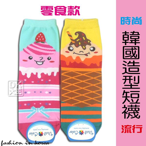 韓國 造型短襪 休閒襪 零食款 ~DK襪子毛巾大王