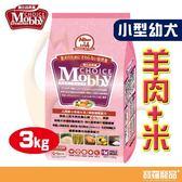 MOBBY莫比 羊肉&米-小型幼犬/狗飼料 3kg【寶羅寵品】