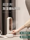 台灣現貨 24h出貨 塔式風扇神器噴霧加濕器小風扇家用臥室靜音辦公室桌面上超靜音補水臺式復古