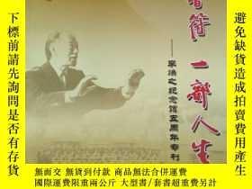 二手書博民逛書店罕見七個音符一部人生李煥之紀念館五週年專刊Y2508 晉江 出版