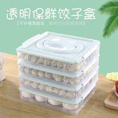 凍餃子盒凍餃子冰箱餛飩盒保鮮收納盒速凍水餃盒裝餃子的盒子家用 雙12八五折搶先夠!
