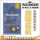 ◆MIX米克斯◆柏萊富Blackwood天然貓糧-幼貓4磅(1.82KG), WDJ 2013推薦天然糧