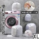 便利束口洗衣袋 (XL) 束口袋 洗衣袋...