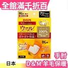 日本【手肘】日本製 D&M 羊毛保暖手套 保溫 出汗 吸濕 除臭 冬天寒流老人家【小福部屋】