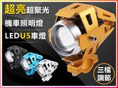 進口 LED 摩托車燈 車燈 機車燈 遠近燈 手電筒 變形金剛 U5 車燈 檯燈 小夜燈 警示燈