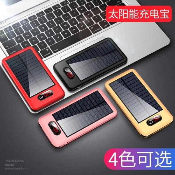 太陽能無線充電寶自帶線超薄沖華為OPPO蘋果VIVO手機通用便攜器