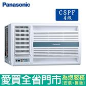 Panasonic國際3-4坪CW-N22SL2左吹窗型冷氣空調_含配送到府+標準安裝【愛買】