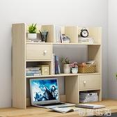 書架置物架簡易辦公桌面架子多層儲物宿舍學生書桌上收納小型書櫃 中秋節全館免運