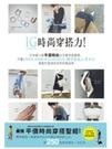 博民逛二手書《IG時尚穿搭力!日本超人氣平價時尚女王教你這樣穿,只要ZARA、H