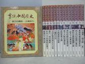 【書寶二手書T7/少年童書_RDN】畫說中國歷史_1~15冊合售_遠古的傳說等