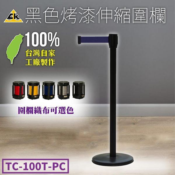 黑色烤漆伸縮圍欄 TC-100T-PC  商家 動線規劃 電影院 餐廳 商行 活動規劃 紅龍柱 維護區塊