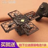 迷你折疊四軸飛行器小型空拍機無人機遙控飛機航拍耐摔玩具「七色堇」YXS