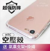 當日出貨 HTC One X10 X9 超防摔 空壓殼 手機殼 保護殼 軟殼 透明殼