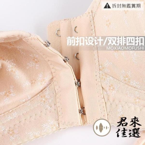 大碼薄款前扣內衣無鋼圈胸罩棉質中老年內衣女媽媽內衣【君來佳選】
