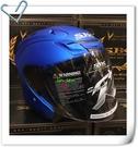 SBK安全帽,SUPER-R(+),素/消光藍