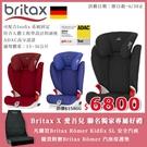 【愛吾兒】Britax Kidfix II SL 通用成長型安全座椅 紅色