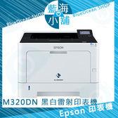 EPSON 愛普生 AL-M320DN 黑白雷射印表機