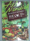 【書寶二手書T6/餐飲_YJZ】美食的世界地圖_吉爾.富梅